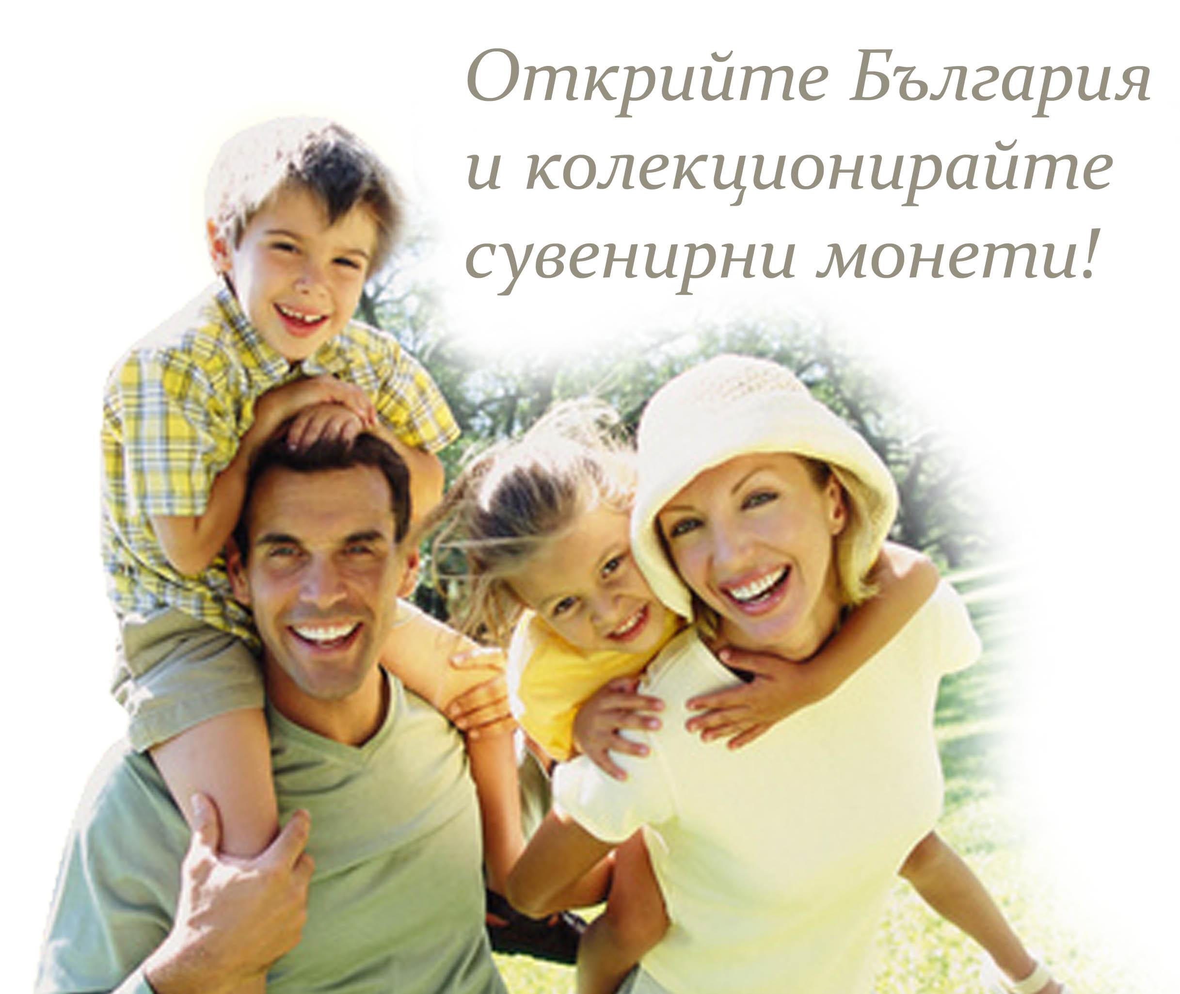 Открийте България и колекционирайте сувенирни монети